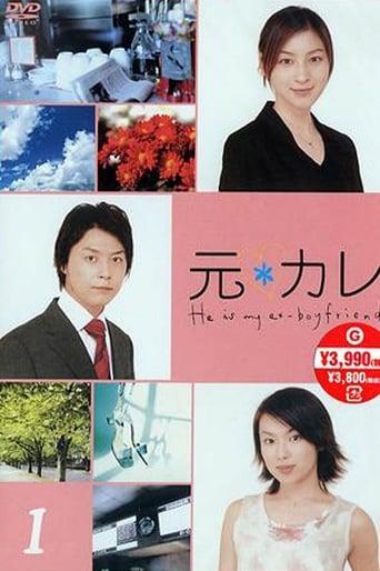 Poster of He Is My Ex-Boyfriend