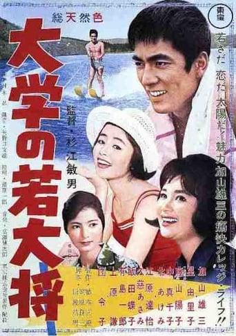 Poster of Daigaku no wakadaishô