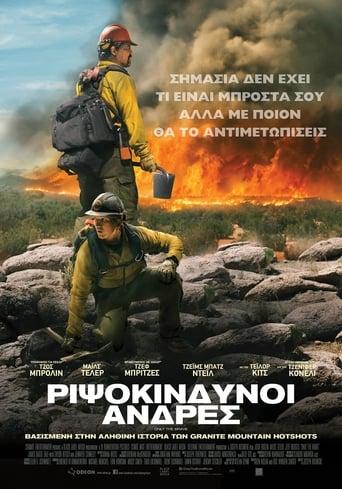 Poster of Ριψοκίνδυνοι Ανδρες