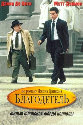 Poster of Благодетель
