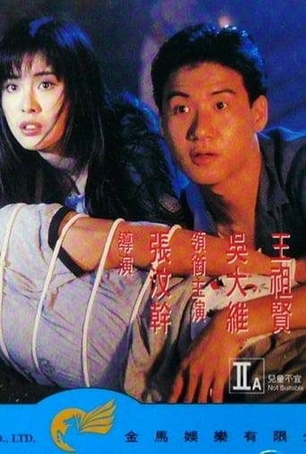 Poster of 夢過界