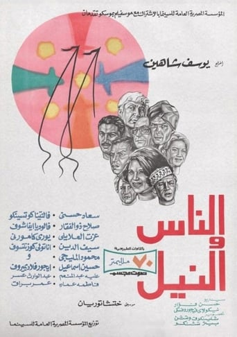 Poster of Those People of the Nile