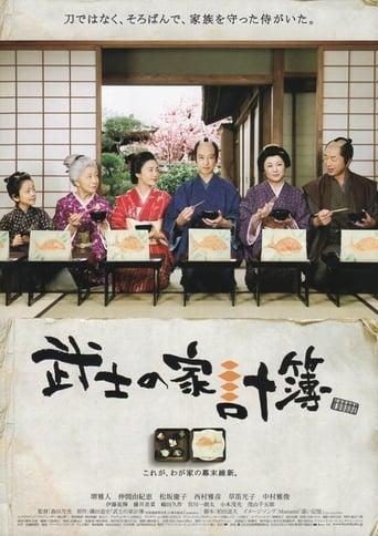 A Tale of Samurai Cooking: A True Love Story