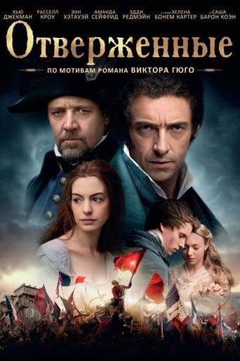 Poster of Отверженные
