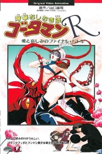 Butt Attack Punisher Girl Gautaman R: The Final Battle Between Love & Tragedy!