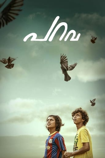 Poster of Parava