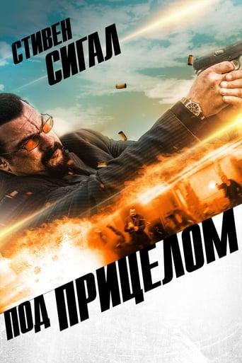 Poster of Под прицелом