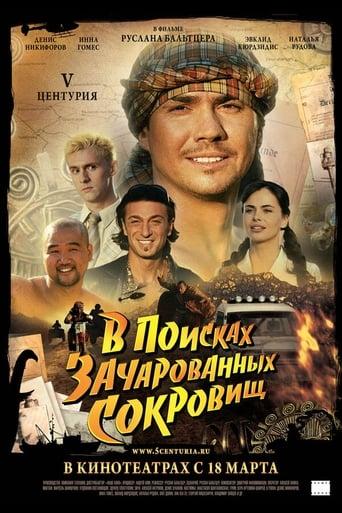 V Tsenturiya. V Poiskakh Zacharovannykh Sokrovishch