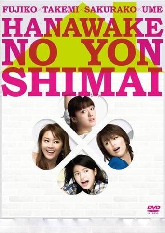 The Hanawa Sisters Movie Poster
