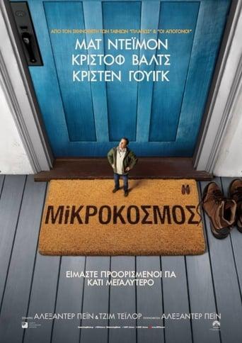 Poster of Μικρόκοσμος