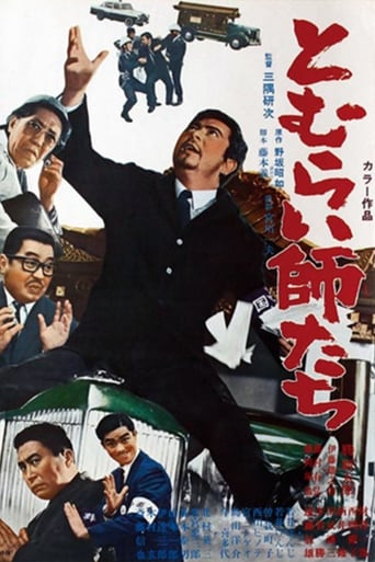 Poster of The Funeral Racket