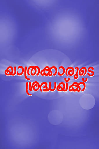 Poster of Yathrakarude Sradhakku