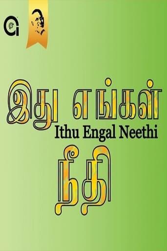 Poster of Ithu Engal Neethi