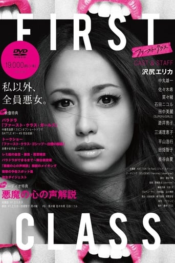 Poster of ファースト・クラス