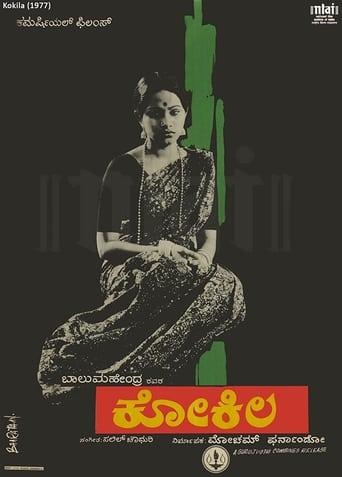 Watch Kokila full movie online 1337x