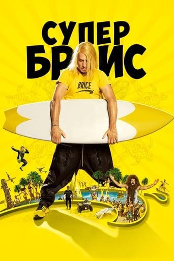 Poster of Супер Брис
