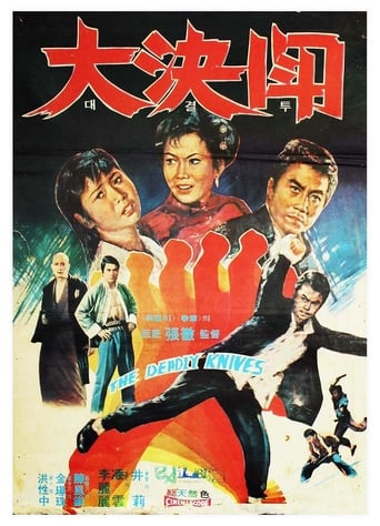 Poster of 落叶飞刀