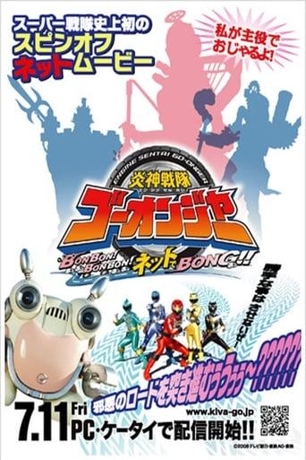 Poster of Engine Sentai Go-Onger: Bom Bom! Bom Bom! Net de Bong!!