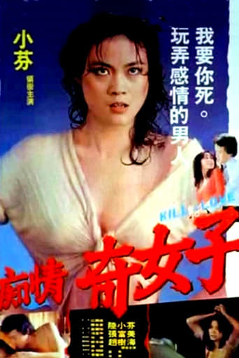 Poster of Kill for Love