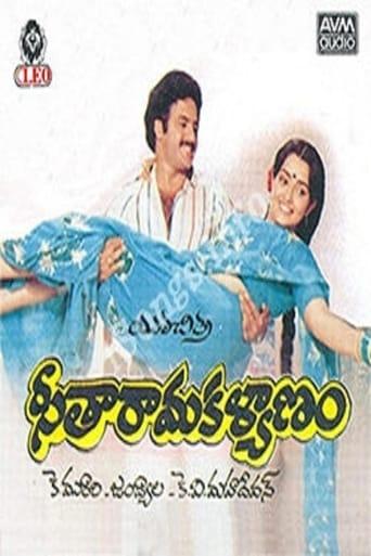 Poster of Seetarama Kalyanam