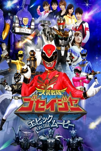 Poster of Tensou Sentai Goseiger: Epic on The Movie