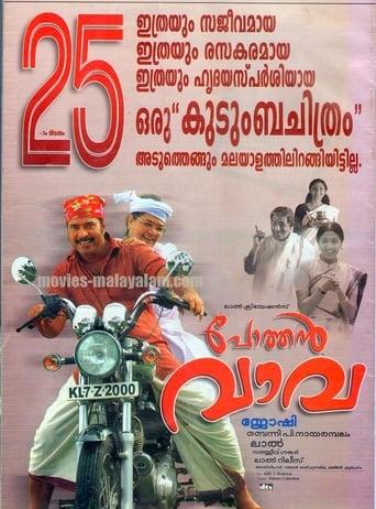 Poster of Pothan Vava