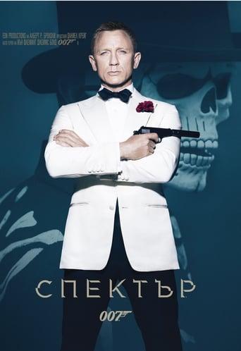 007: Спектър
