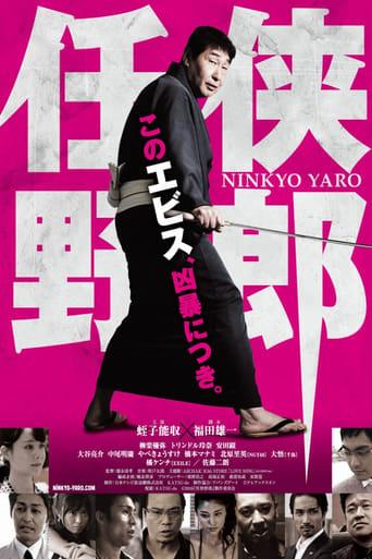 Poster of Ninkyo Yaro