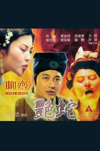 Poster of 嬌妻四艷鬼