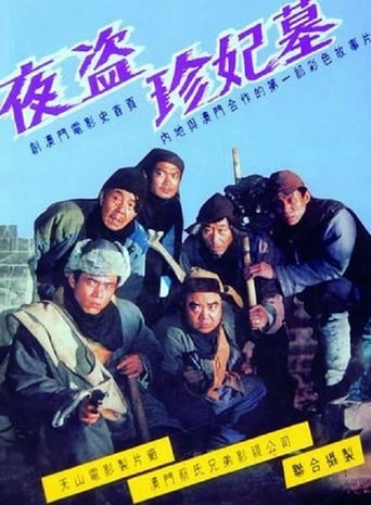 Poster of 夜盗珍妃墓