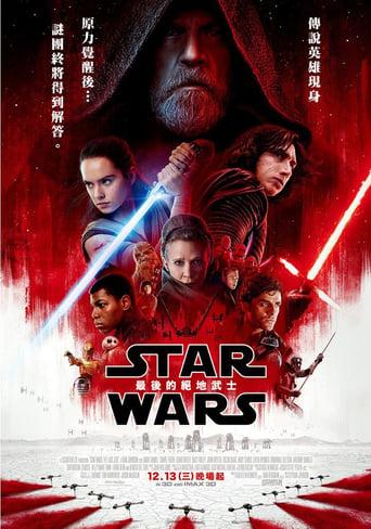 Poster of 星球大戰8:最後的絕地武士