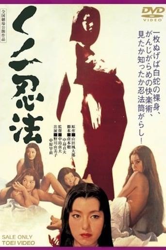 Poster of Female Ninja Magic