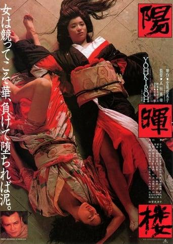 Watch The Geisha Free Movie Online