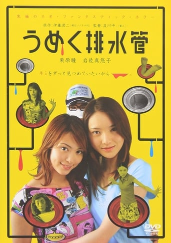 Umeku Haisuikan Movie Poster