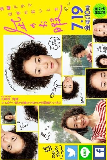 Watch Nagi's Long Vacation full movie online 1337x