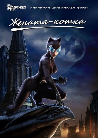 DC Showcase: Жената котка