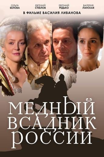 Watch The Bronze Horseman Of Russia Online Free Putlockers