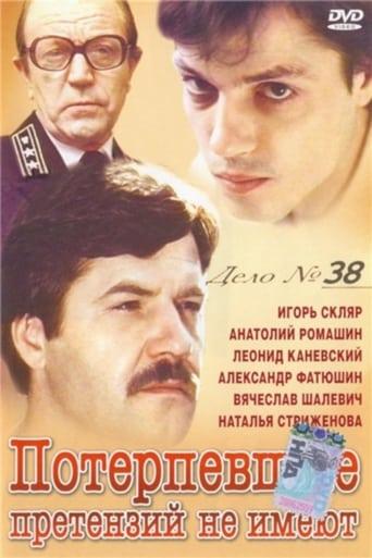 Poster of Потерпевшие претензий не имеют