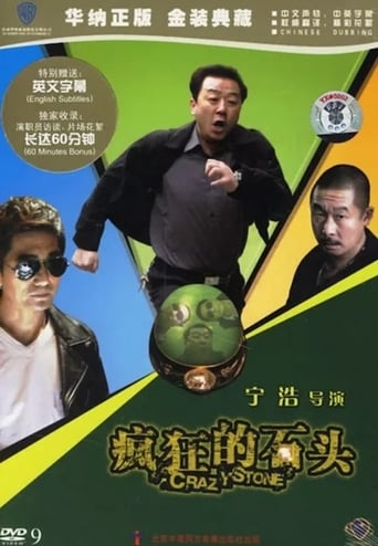 voir film Crazy Stone  (Fengkuang de shitou) streaming vf