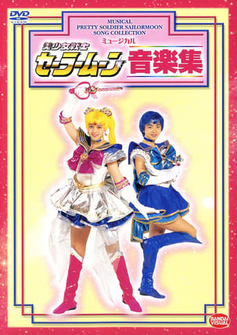 Sailor Moon - Ongaku Shuu