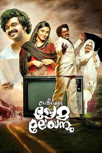Poster of Basheerinte Premalekhanam
