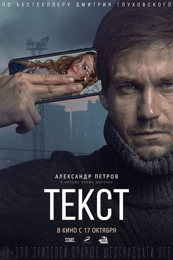 Текст Movie Poster