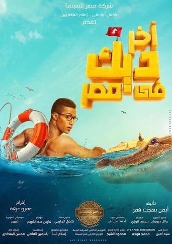 Poster of آخر ديك في مصر