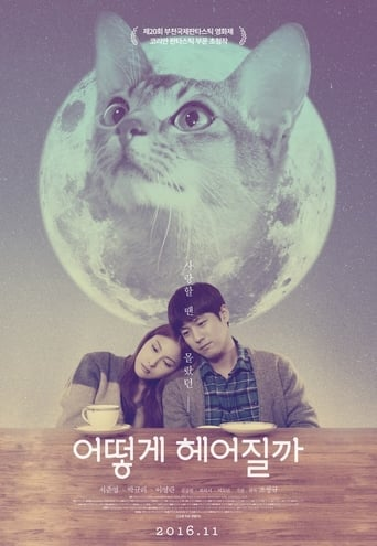 Poster of 어떻게 헤어질까