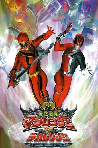 Poster of Mahou Sentai Magiranger vs. Dekaranger