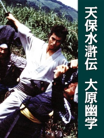 Watch Tenpo suiko-den: ohara yugaku Free Movie Online