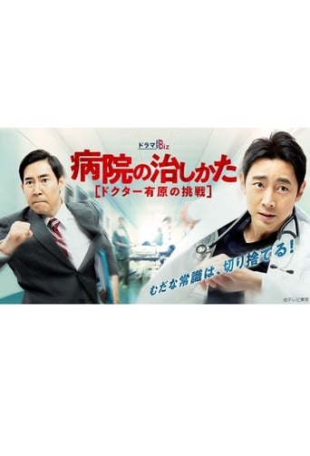 Watch How to cure the hospital Free Movie Online