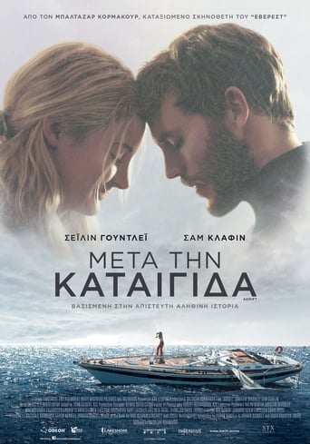 Poster of Μετά την καταιγίδα