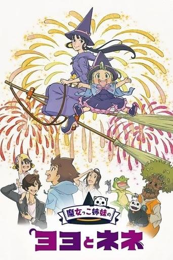 Poster of Magical Sisters Yoyo & Nene