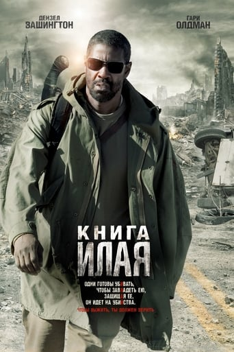 Poster of Книга Илая